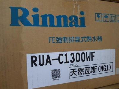 【舊換新 宅配價】林內 13公升 RUA-C1300 WF MUA-C1300 WF 數位 恆溫 強制排氣 瓦斯 熱水器