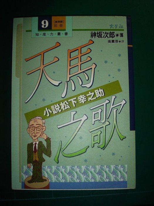 【CS超聖文化讚】知識力叢書9 天馬之歌 -- 小說松下之助 神坂次郎著 吳素芬譯 原價220元ㄕ