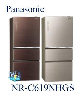 【暐竣電器】Panasonic 國際 NR-C619NHGS 三門變頻冰箱 無邊框玻璃冰箱