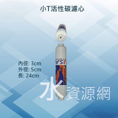 【水資源網】小T活性碳濾心,台灣製造#1388淨水器/過濾器/愛惠浦/3M/千山淨水/安麗