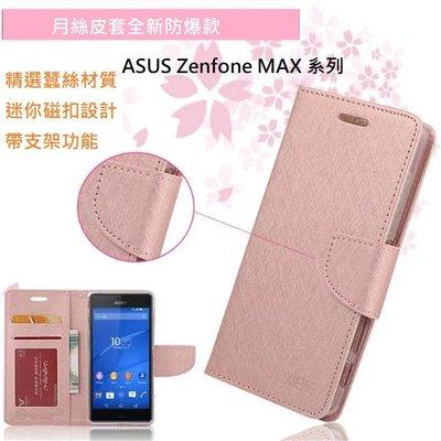 Asus皮套 華碩保護殼 Zenfone Max Pro 皮套 ZB602KL ZB633KL ZB631KL 保護套