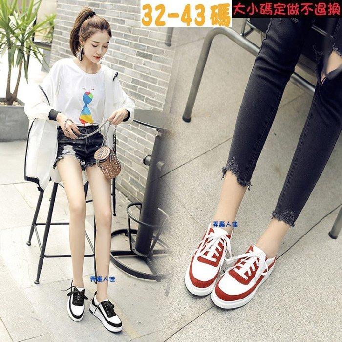 ☆╮弄裏人佳 大尺碼女鞋店~32-43 韓版 學院風 撞色設計 內增高 經典綁帶 厚底鬆糕 搖搖鞋 單鞋 ML2 三色
