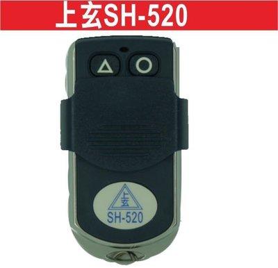 遙控器達人上玄SH-520.快速捲門 主機 控制盒 遙控器 格萊得 格來得 3S 安進 倍速特 華耐