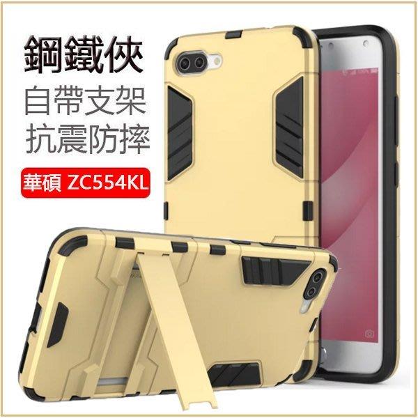 ASUS ZenFone 4 MAX ZC554KL 手機殼 華碩 X00ID  ZC554KL 防摔 懶人支架 內軟殼 鋼鐵俠 保護套