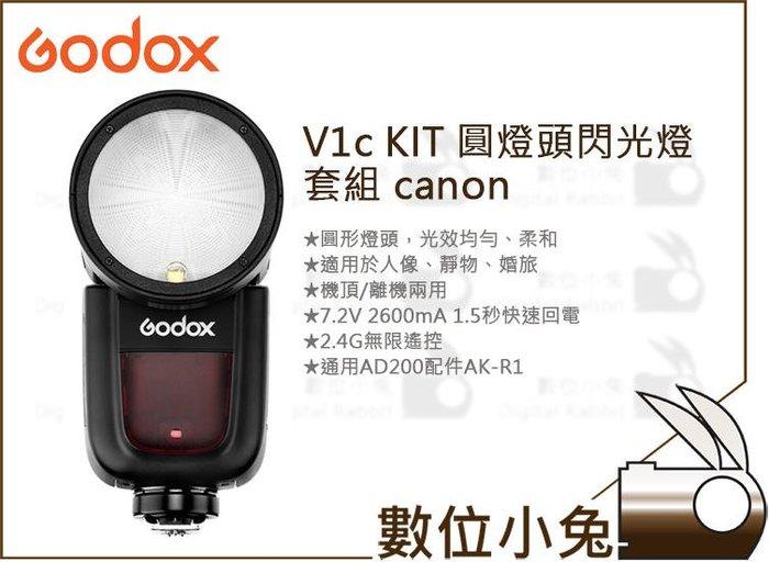 數位小兔【Godox 神牛 V1c KIT 圓燈頭閃光燈套組 canon】TTL 機頂 閃光燈 公司貨 鋰電池 閃燈