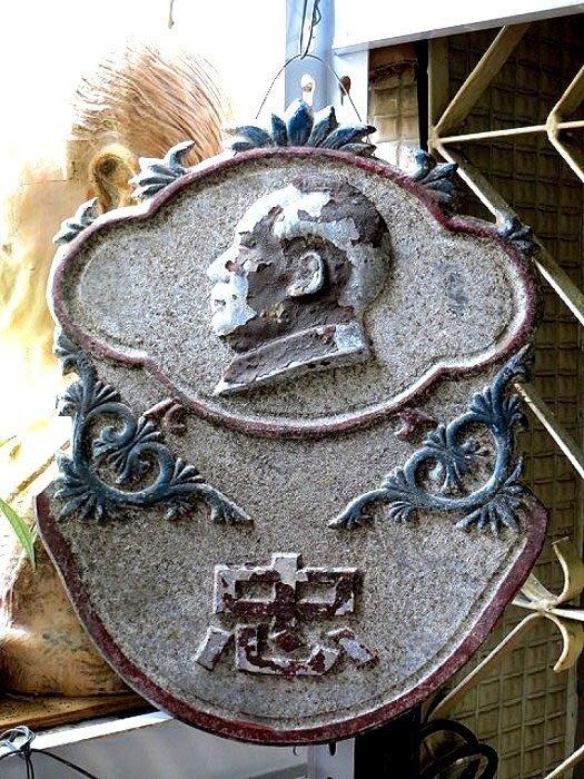 【 金王記拍寶網 】H007 早期 文革時期 毛澤東 盾形忠字掛牌 厚鋁牌 一面 罕見稀少
