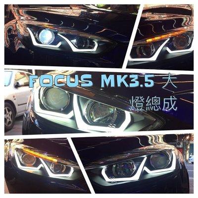 JK極光 HID LED FOCUS大燈 大燈總成 MK3.5 福特 日行燈 導光 魚眼 (另有手工移植) 福克斯