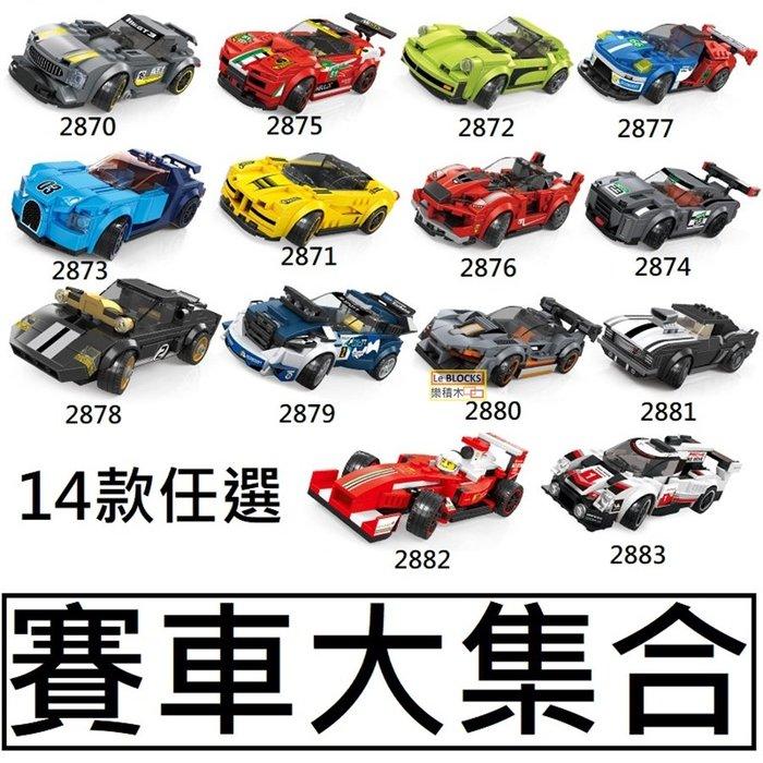 樂積木【預購】萬格 塞車大集合 14款任選 2870-2883 GT3 法拉利 911 GTR 458 GT F1