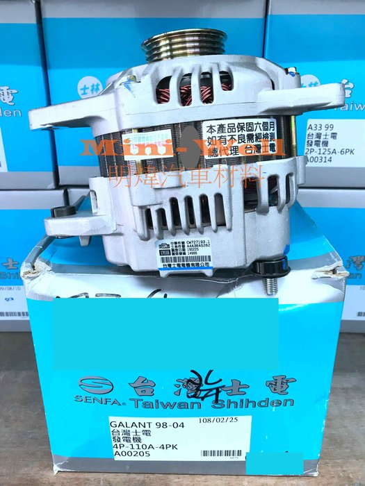 ※明煒汽車材料※三菱 GALANT 2.0 98-04年 110A 台灣士電 全新品 發電機