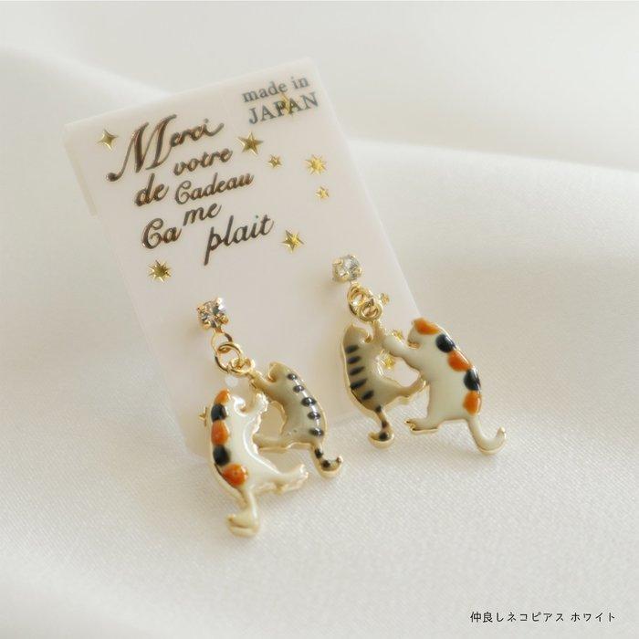【貓下僕同盟】日本貓雜貨 日本製 合金方晶鋯石貓造型耳環 飾品 生日禮物 時尚配件 三毛貓
