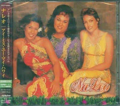 K - Na Leo - I Miss You My Hawaii - 日版 +4BONUS - NEW