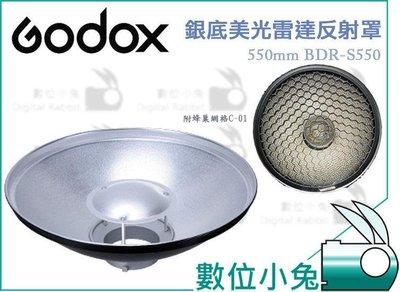 數位小兔【GODOX BDR-S550 銀底雷達反射罩 550mm】雷達罩 蜂巢罩 C-01 保榮卡口 Bowens