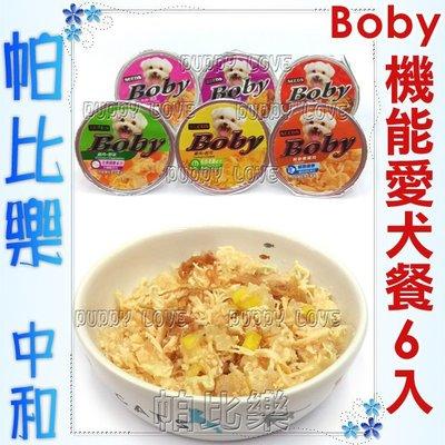 ◇◇帕比樂◇◇BOBY.特級機能愛犬餐80克【一組6入】 聖萊西 狗罐頭