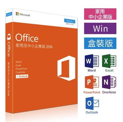 實體盒裝⚡️Microsoft 微軟 Office 2016 家用及中小企業版 終生使用/3套現貨-含稅賣場