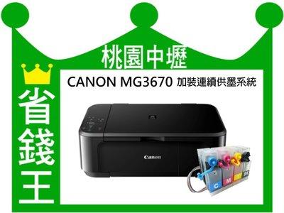 【免運+含 連續供墨+含廢墨裝置】CANON MG3670【無線+影印+掃描+雙面列印】
