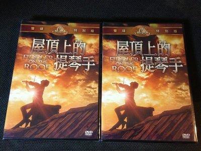 (全新未拆封)屋頂上的提琴手 Fiddler On The Roof 雙碟特別版DVD(得利公司貨)