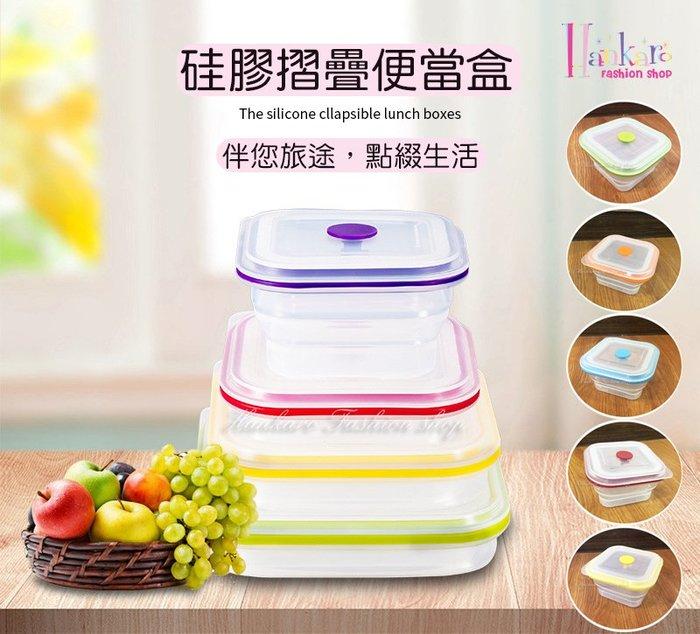 ☆[Hankaro]☆輕便環保正方形矽膠摺疊保鮮便當盒(400ml / 單個)