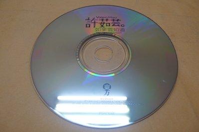 紫色小館-89-------許茹芸-如果雲知道