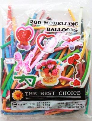 【氣球批發廣場】260  HB 長條氣球 零售單顆挑色 1.2元 長條氣球 長條造型氣球 魔術氣球