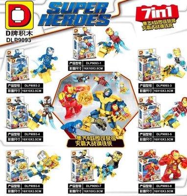 高積木 DLP9093 薩諾斯機甲 浩克破壞者鋼鐵人 MK50 史塔克 滅霸復仇者聯盟戰機 超級英雄人偶 非樂高LEGO