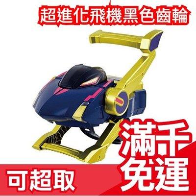 日本 TAKARA TOMY 鐵道王國 新幹線變形火車機器人 超進化大飛機 黑色齒輪(超進化大飛機) ❤JP Plus+