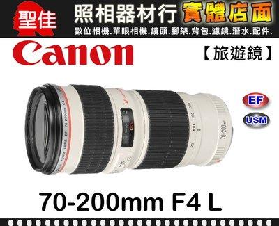 【聖佳】CANON   70-200mm F4L 小白 平行輸入