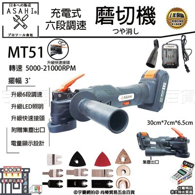 ㊣宇慶S舖㊣3期0利率|MT51單電組+全切片組+工具袋|日本ASAHI 21V調速磨切機 超音波切割 多功能鋸 魔切機