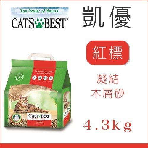 【4包免運賣場】德國凱優 Cats Best《紅標-凝結木屑砂-4.3kg》$1265