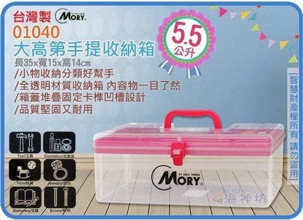 =海神坊=台灣製 MORY 01040 大高第手提收納箱 工具箱 釣具零件盒 上下5格 5.5L 24入2350元免運