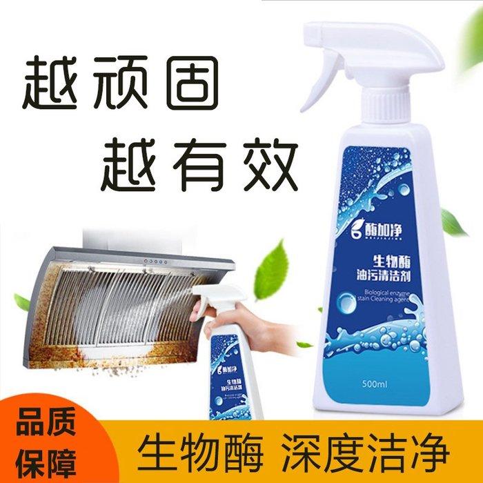 衣萊時尚-熱賣款 清理除抽油煙機的清潔清洗劑重油污垢除油廚房去油污一噴一擦除垢