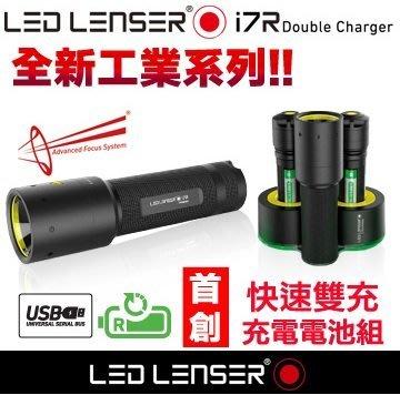 【LED Lifeway】德國 LED LENSER i7DR (公司貨) 220流明充電式遠近調焦手電筒(4*AAA)