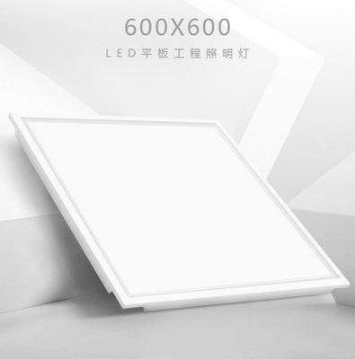 LED超薄型平板燈 LED輕鋼架燈 45W全電壓 只銷售 白光 (保固1年)崁