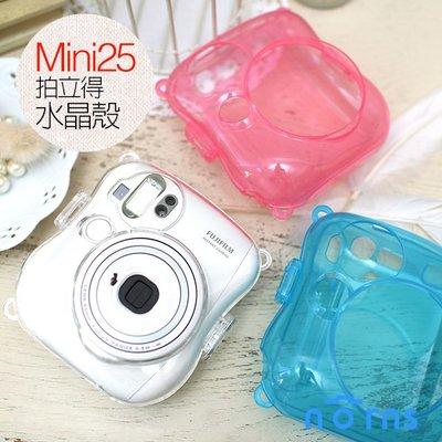 Norns 【全透明/粉透明/藍透明】拍立得mini25 mini 25 水晶殼保護殼皮套相機包