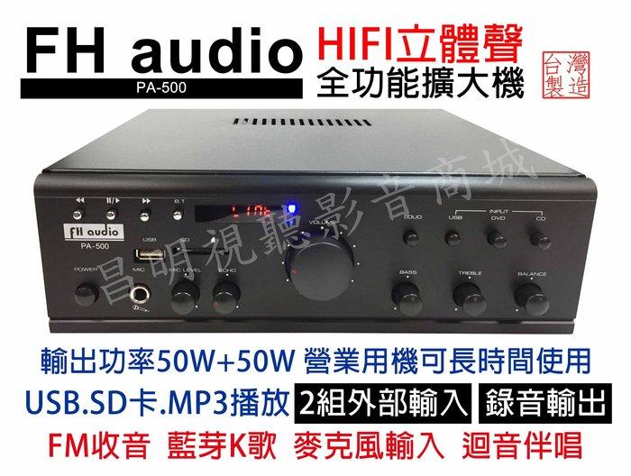 【昌明視聽】FH audio amplifier PA500 藍芽K歌SD卡USB  MP3 FM收音  最超值擴大機