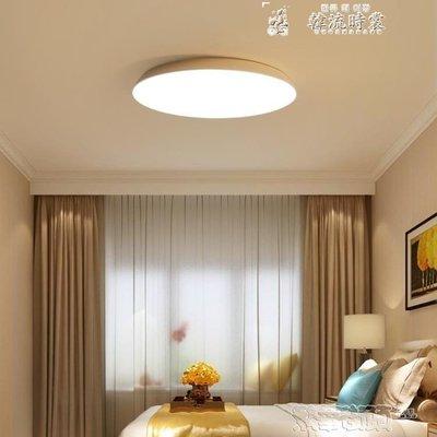 吸頂燈簡約北歐吸頂燈臥室創意客廳燈現代簡約圓形餐廳燈大氣書房led燈具 LX