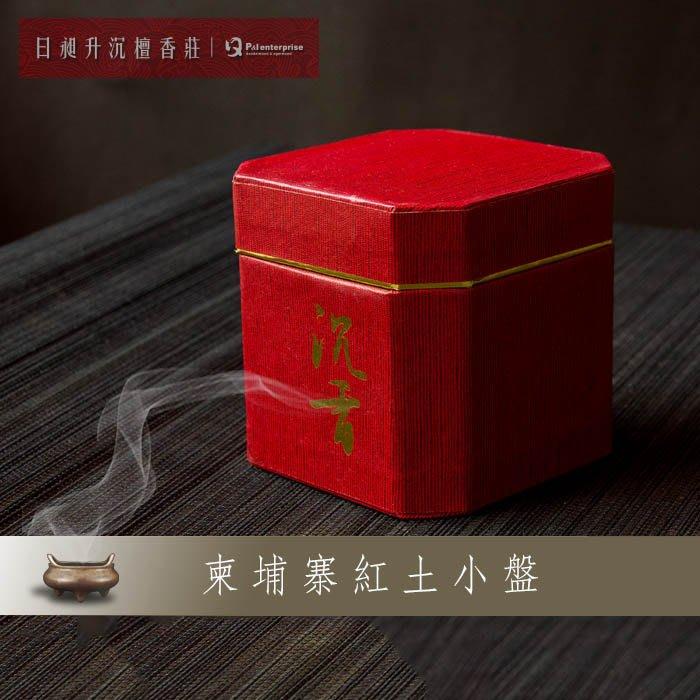 柬埔寨紅土小盤 新品  4H 小盤香 促銷 沉香 薰香生活  甘甜《日昶升沉檀香莊》GBH6004-2