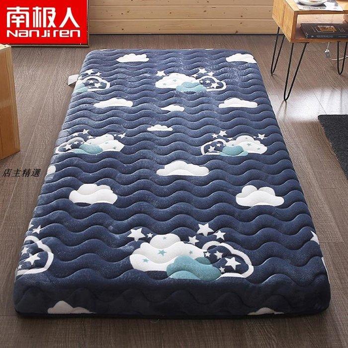 學生宿舍床墊加厚軟墊法蘭絨褥子0.9m床單人寢室榻榻米墊被