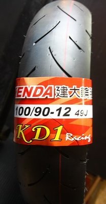 建大輪胎KD1 100/90-12 $1條1250元(訂購x2條輪胎免運費)
