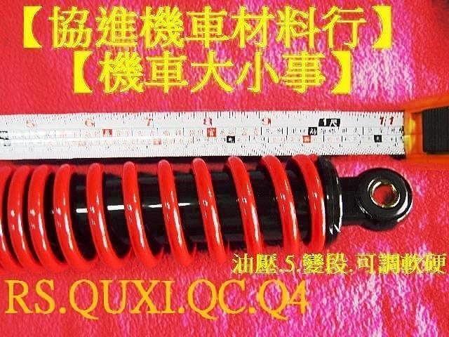 【究機車】QUXI.RS.RSZ.RSZero.新勁戰.車速.SUPER4【避震器.後叉】總長約35cm孔距約33cm