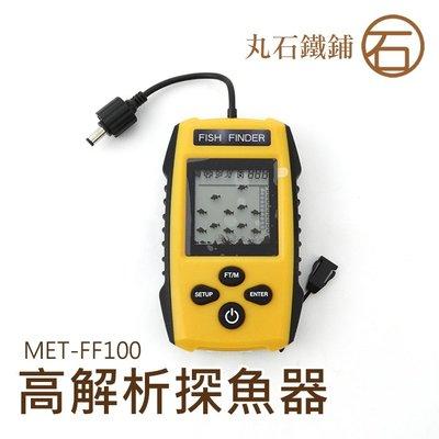 《丸石鐵鋪》魚群探測 可探測100m深 渾水可測 釣魚 探測聲納 高解析探魚器 可分辨大小魚 MET-FF100