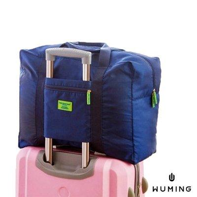 『無名』 韓版 輕便可折 旅行 防水 輕便旅行包 收納包 行李箱 收納袋 購物包 整理袋 H09103