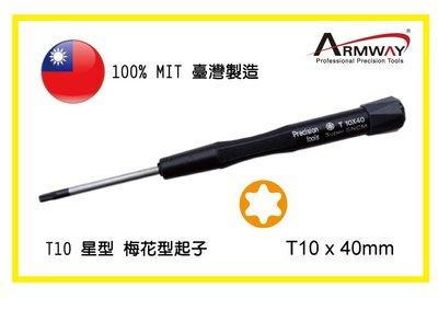 Armway Screwdriver Torks Driver T10x40mm 星型維修起子