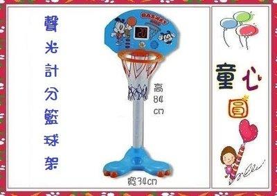 聲光投籃架 可計分 有音樂 智慧語音計分投籃組 籃球架◎童心玩具1館◎