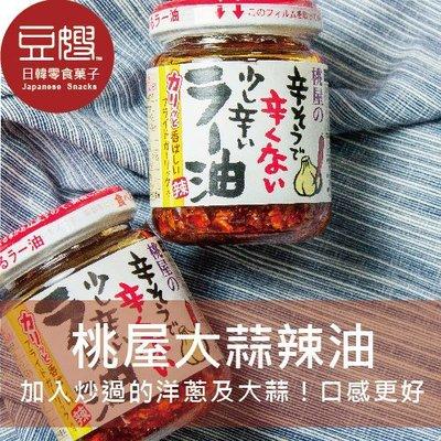 【豆嫂】日本廚房 桃屋辣油(110g)