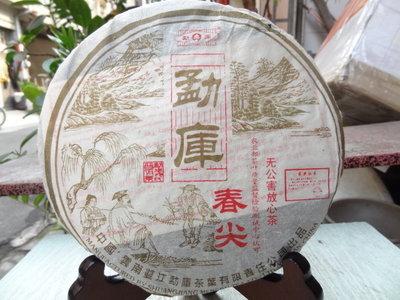 海叔。普洱茶 雲南雙江勐庫春尖 2005年 乾倉古樹茶料 收藏件