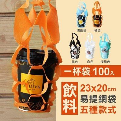 1杯飲料易提網袋 100入,隨行布網袋 環保提袋 飲料袋 飲料提袋 不織布提網 不織布網袋 杯袋 杯套