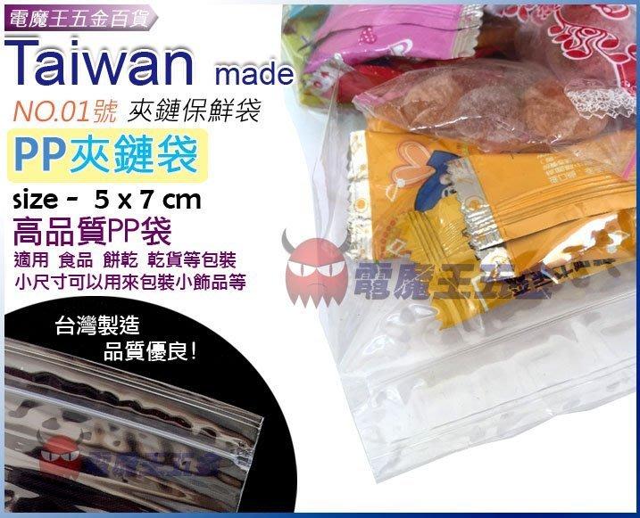 Ψ電魔王Ψ 1號 PP夾鏈袋 保鮮袋 夾鍊袋 塑膠袋 防潮袋 透明袋 密封袋 防潮袋 乾貨袋 PP袋 500pcs