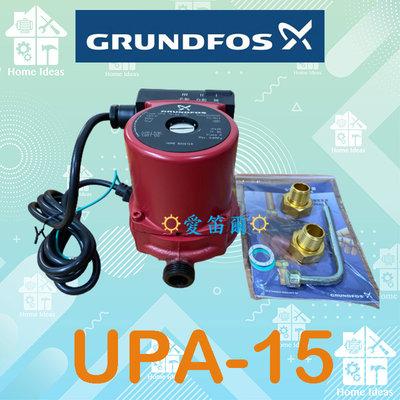 ☼愛笛爾☼【免運費優惠中】葛蘭富 UPA 15-90 熱水器加壓泵浦 熱水器專用加壓馬達穩壓機 『無 底座』