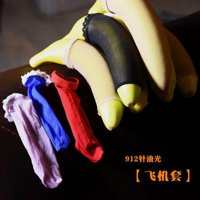 MIX style SHOP【S-314】男士專用❤912針8D油光蕾絲邊JJ套絲襪內褲/油亮飛機套開口、閉口