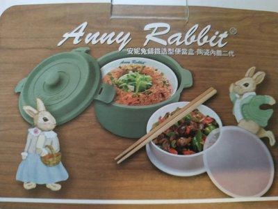 AnnyRabbit 安妮兔  鑄鐵造型便當盒   陶瓷內膽二代   日月光紀念品